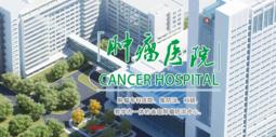 辽宁省肿瘤医院-PETCT检查预约