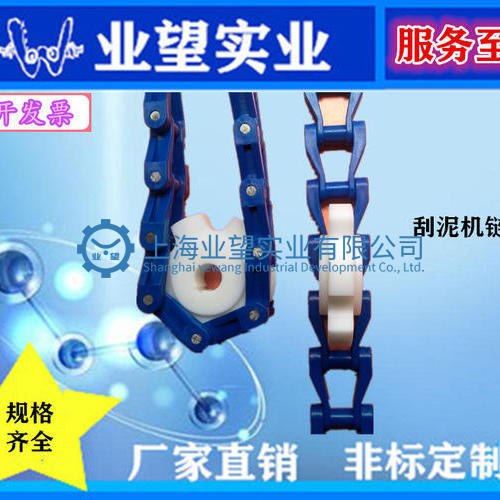 气浮机蓝色尼龙链条