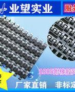 1005加胶型塑料网链