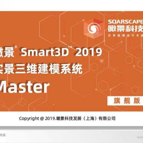 瞰景Smart3D 2019