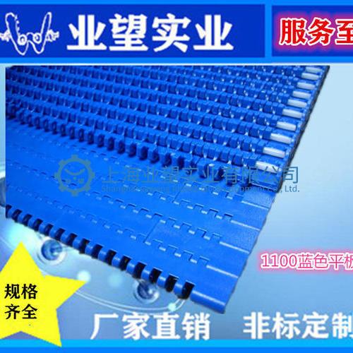 1101平板塑料网链