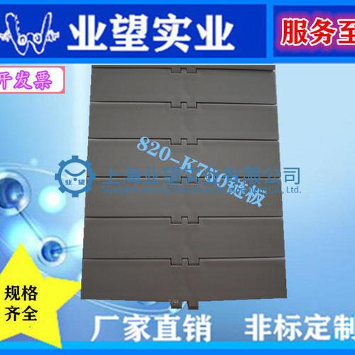 820-K750塑料链板