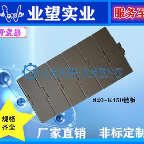 820-K450塑料链板