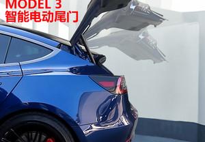 特斯拉Tesla MODEL3专用电动尾门电动机盖改装电吸门门把手升级上海蓝精灵改车