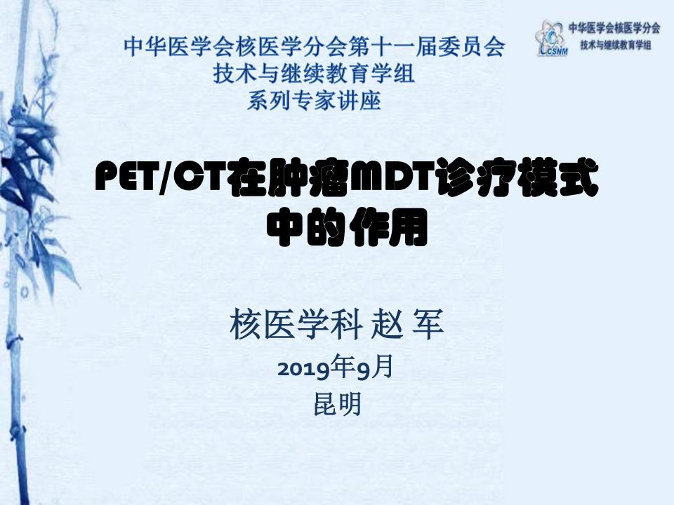 PETCT在肿瘤MDT诊疗模式中的作用赵军_1.png