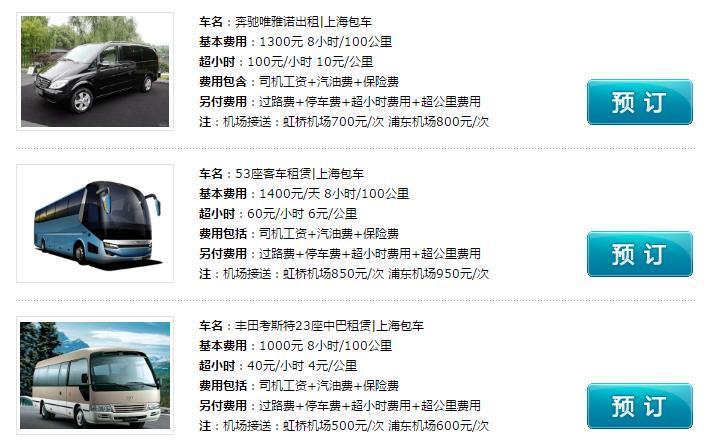 上海租车网价格表222.jpg
