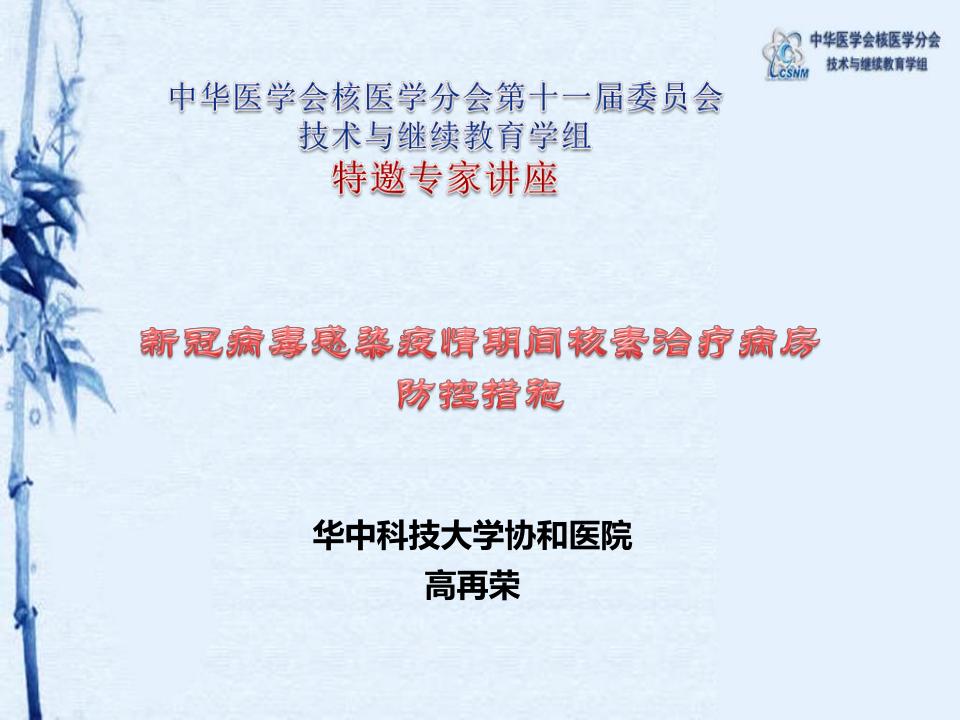 新冠病毒感染疫情期间核素治疗病房的防控措施-高再荣_1.png