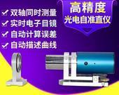 10米/1秒 光电准直仪FLMAT1510