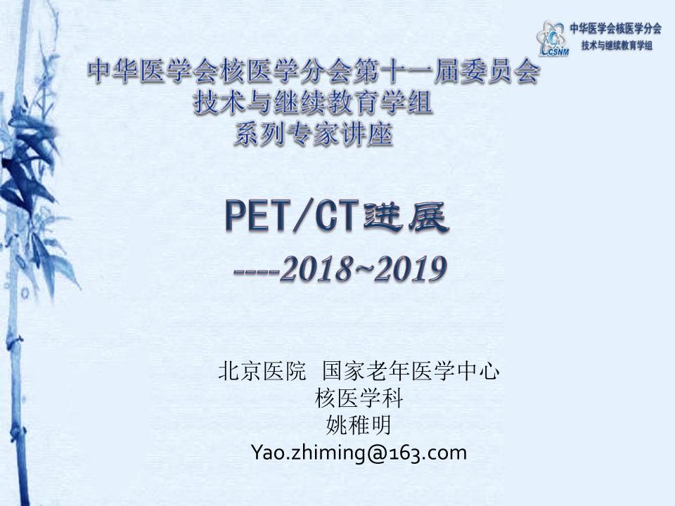 PETCT进展之20182019姚稚明_1.png
