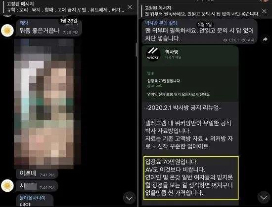 """26万人坐视未成年女孩遭性侵!韩国""""N号房""""事件中的人性之恶"""