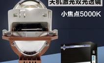 NHK(天機激光透鏡)