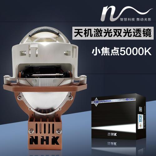 NHK(天机激光透镜)