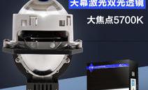 NHK  天幕激光雙光透鏡