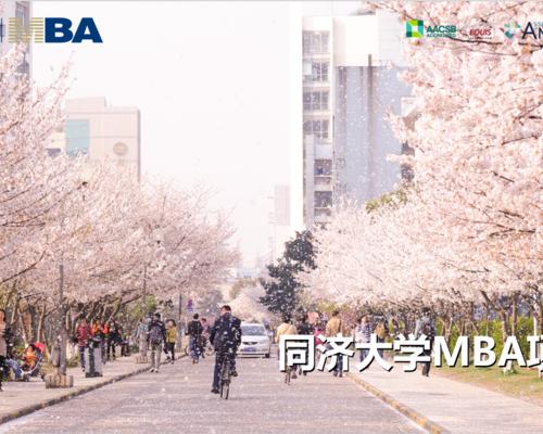 热烈祝贺同济2021年入学MBA宣讲会同研专场顺利举办