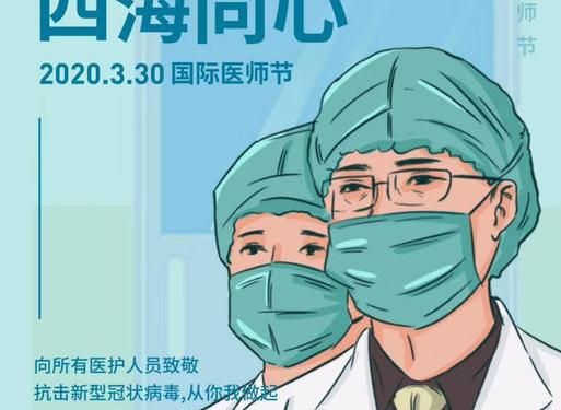 国际医师节,向逆行的白衣英雄们致敬!