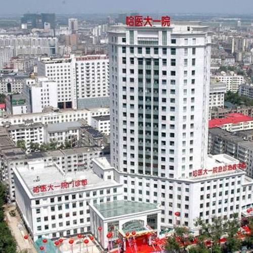 哈尔滨医科大学附属第一医院-PETCT检查预约