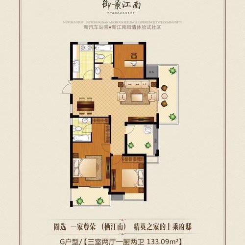 御景江南-三室兩廳-133.09㎡