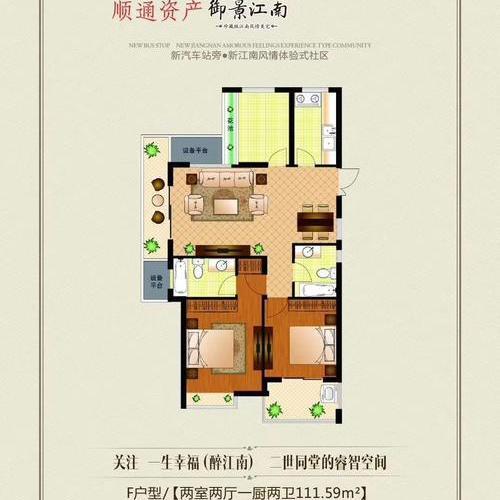 御景江南-兩室兩廳-111.59㎡