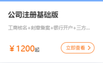 杭州注册公司免费办理
