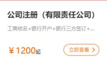 杭州注册公司加银行开户