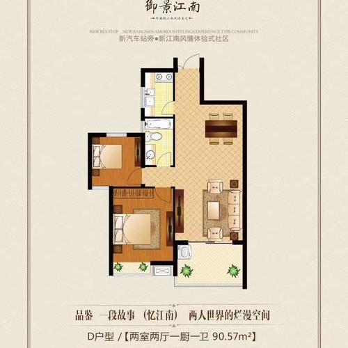御景江南-兩室兩廳-90.57㎡