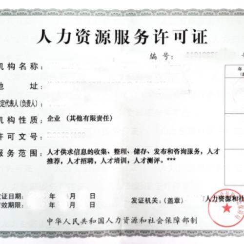 人力资源经营许可证办理