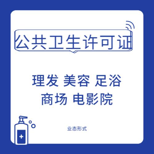 公共場所衛生許可證如何辦理