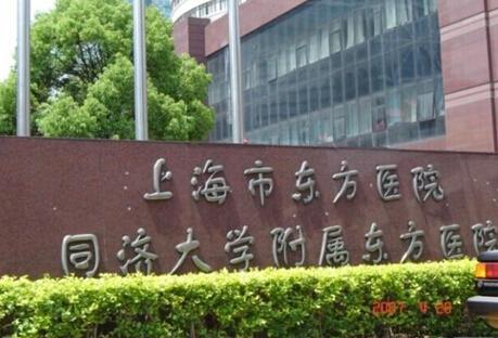 东方医院.jpg