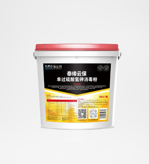 泰緣云保單過硫酸氫鉀消毒粉