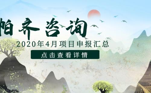 【帕齐咨询】上海市2020年4月项目申报汇总月历表