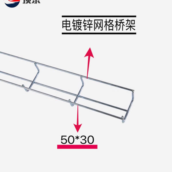 电镀锌网格桥架