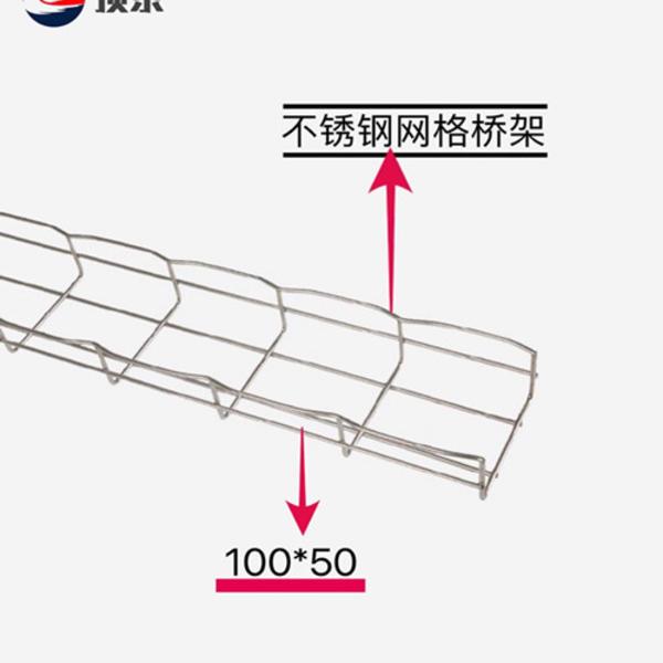 不锈钢网格桥架