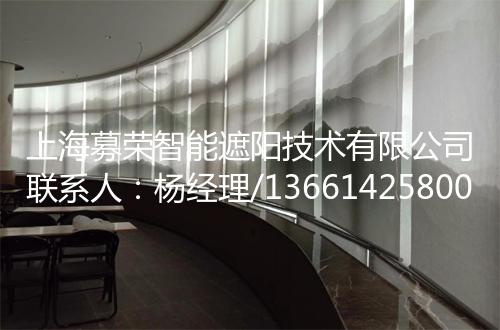 电动窗帘,上海募荣智能遮阳技术有限公司