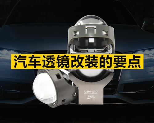 LED车灯带透镜怎么改?汽车大灯透镜改装注意事项