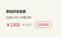 杭州注册公司小规模套餐