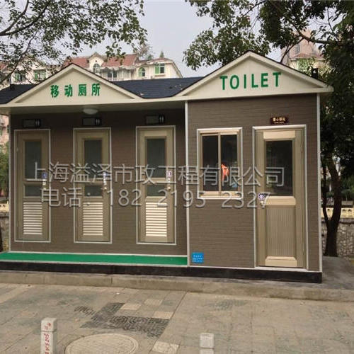 移动厕所012