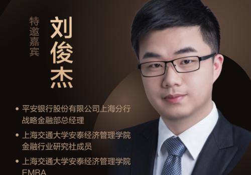"""央行货币政策如何助力企业发展?""""莱蒙荟﹒云课堂""""为您解疑"""
