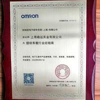 2020年欧姆龙电子部件贸易(上海)代理商证书