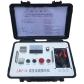 高压电缆探伤仪