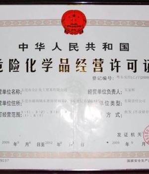 危险化学品经营许可证