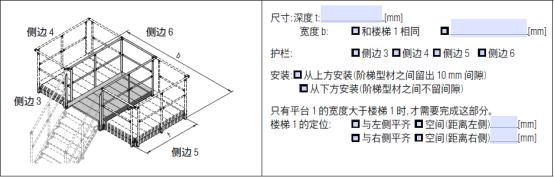 铝型材平台系统