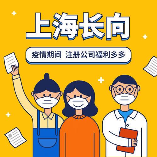 上海自貿區公司注冊