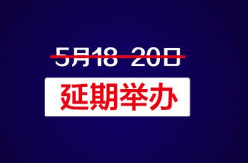 """延期举办""""2020第12届宁波国际塑料包装及印刷工业展览会""""的通知"""