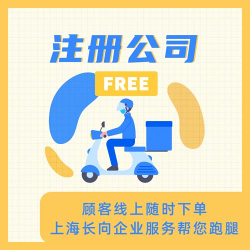 上海公司注冊流程及費用