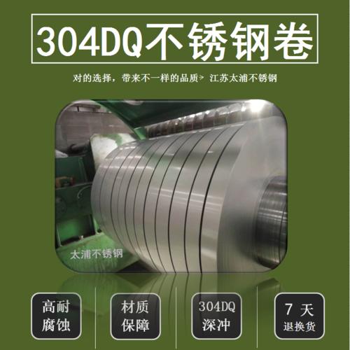 太钢304DQ不锈钢卷