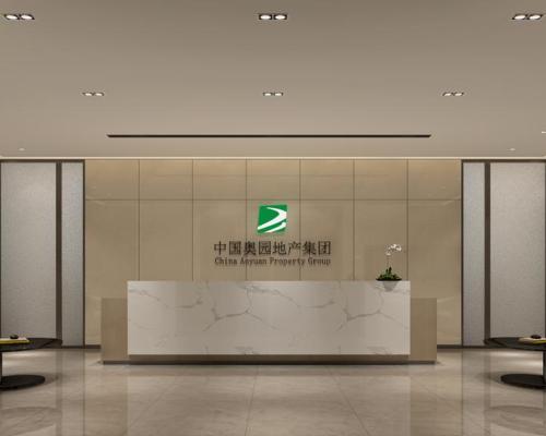 奥园地产集团(东莞)公司