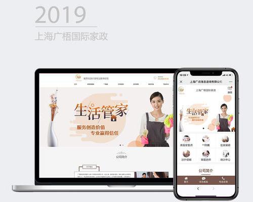 2019-广梧家政