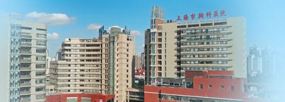 上海胸科医院.png