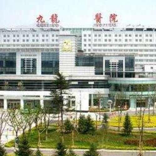 江苏苏州九龙医院