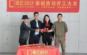 祝贺:上海铭思教育培训公司办公室装修项目开工大吉
